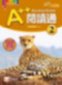 A++閱讀通2-封面.jpg