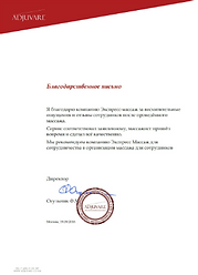 Массаж с выездом в офис по Москве