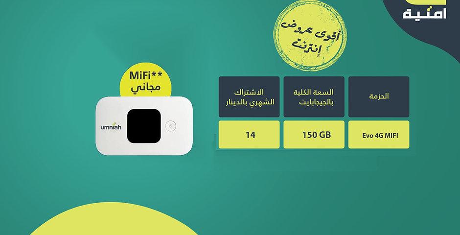 150 GB MIFI