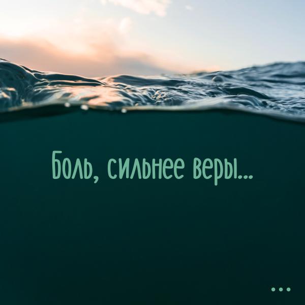 БОЛЬ, СИЛЬНЕЕ ВЕРЫ...