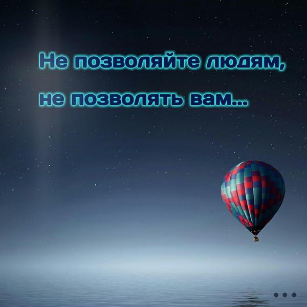 НЕ ПОЗВОЛЯЙТЕ ЛЮДЯМ, НЕ ПОЗВОЛЯТЬ ВАМ...
