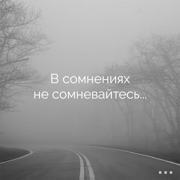 В СОМНЕНИЯХ НЕ СОМНЕВАЙТЕСЬ...