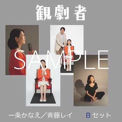 一条かなえ役/斉藤レイ ブロマイドBセット