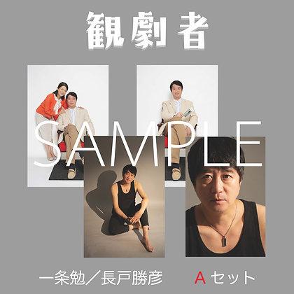 一条勉役/長戸勝彦 ブロマイドAセット
