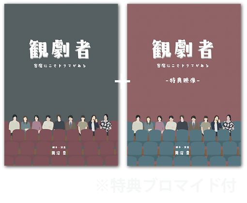 「観劇者」本編映像DVD+特典映像DVDセット