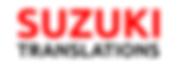 suzuki_logo_space.png