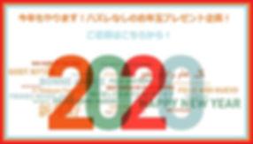 2020presentcampaign.jpg