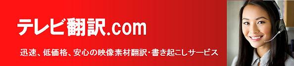 tvhonyaku_top11.jpg