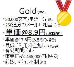 メール翻訳ゴールドプラン
