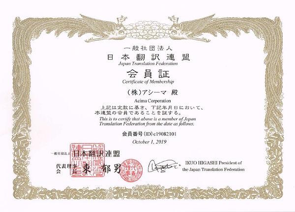 アシーマは日本翻訳連盟会員です