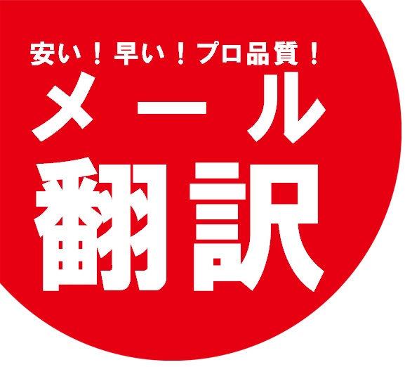 mail_translation.jpg
