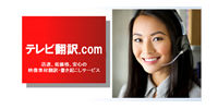TV翻訳.com