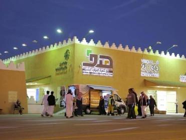 """""""هدف"""" يُعلن عدد المستفيدات السعوديات من برنامج """"قُرّة"""""""