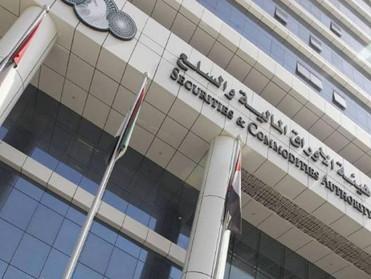الأوراق المالية الإماراتية تصدر توجيهات هامة للمساهمين