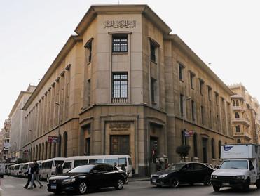 البنك المركزي: تباطؤ نمو المعروض النقدي (ن2) في مصر إلى 11.55% على أساس سنوي في فبراير