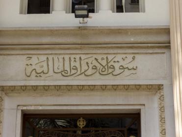 البورصة المصرية تنذر 21 شركة مدرجة