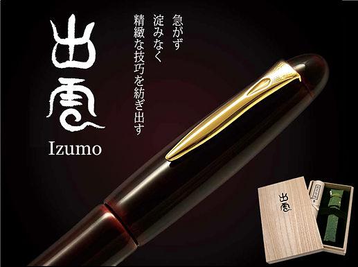 Platinum Urushi Izumo