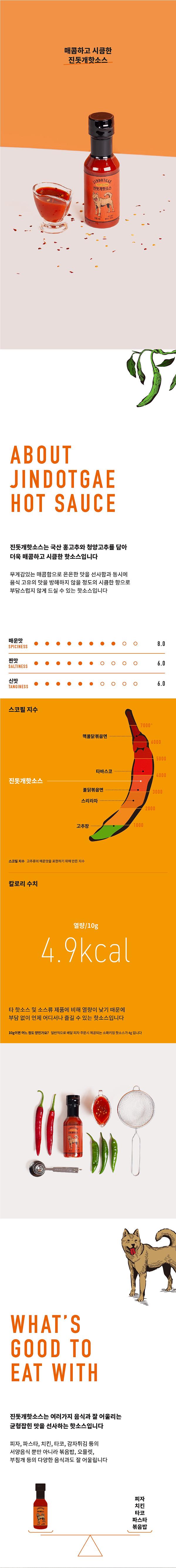 detail page_jindotgae hot sauce_20190527