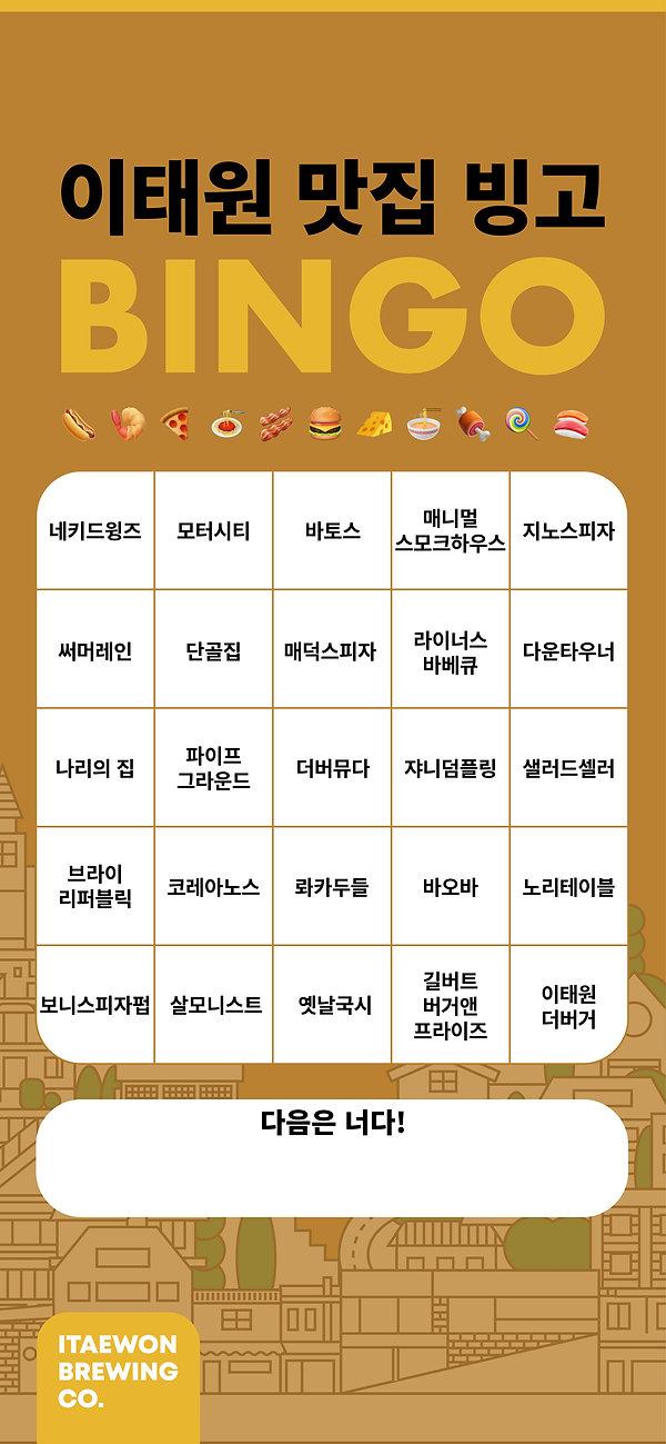 bingo_itaewonbrewing.jpg