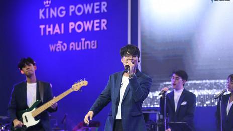 คิง เพาเวอร์ชวนคนดนตรี-คนรุ่นใหม่ปล่อยของกับงานประกวดวงดนตรี THE POWER BAND ปี 2564