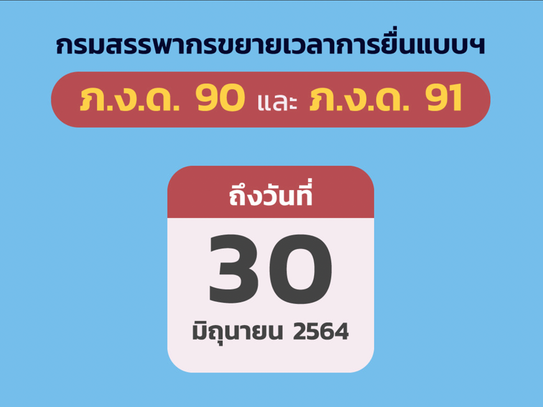 ยื่นภาษี ภงด.90/91 ออนไลน์ได้จนถึง 30 มิถุนายนนี้