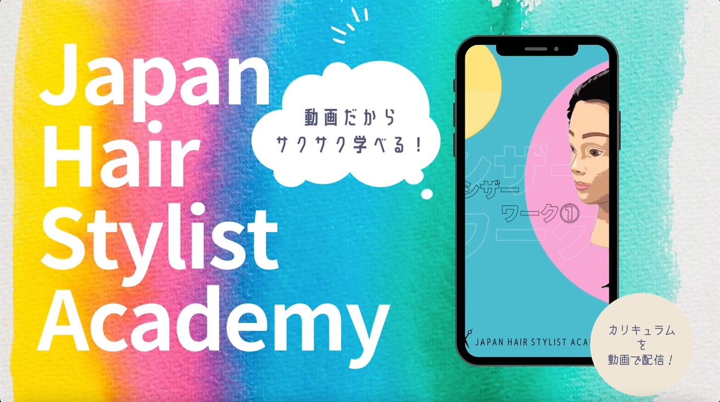 JAPANヘアースタイリストアカデミー