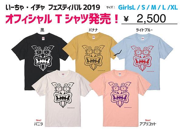 Tee-kokuchi-new_page-0001.jpg