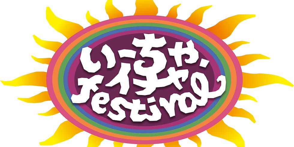 【いーちゃ・イチャフェスティバル2019】