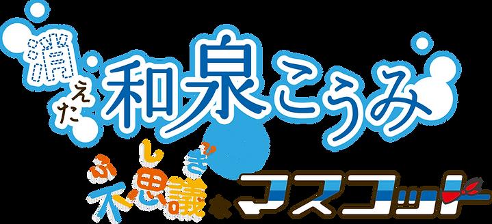 消えた和泉こうみと不思議なマスコットロゴ.png