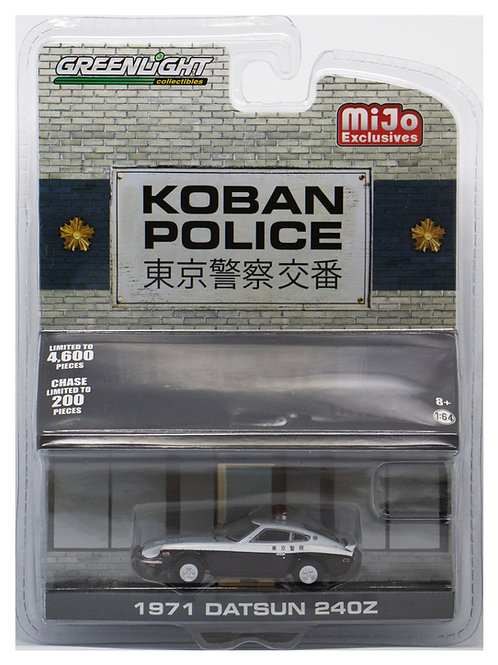 GL 1971 Datsun 240z Koban Police, limited to 4,600