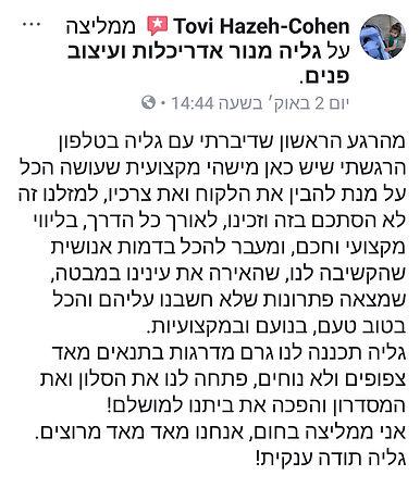 טובי ועמרי המלצה הדופלקס בתל אביב 10-3-2