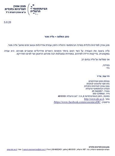 9-8-20 המלצה גליה מורד הבינתחומי jpg cop