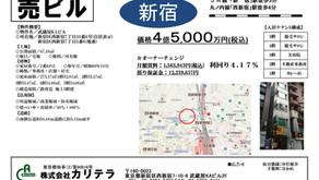 武蔵屋KAビル【1棟売ビル(専任媒介)】
