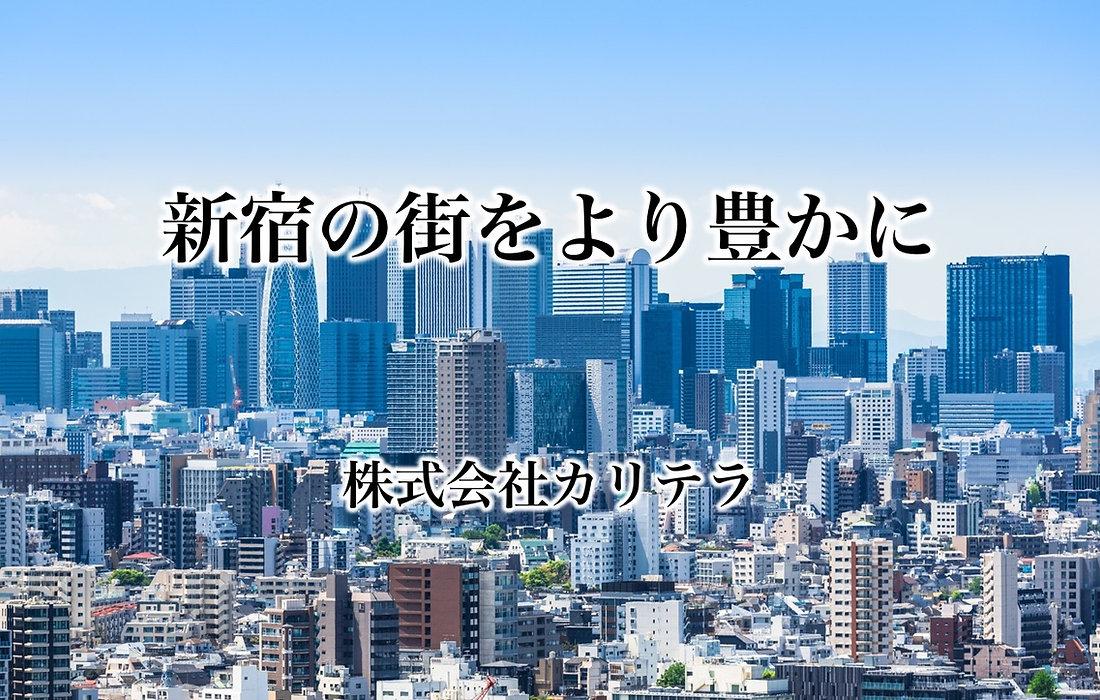新宿の街をより豊かに株式会社カリテラ