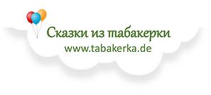 Logo_Tabakerka.png