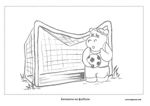 Бегемоти на футболе.png