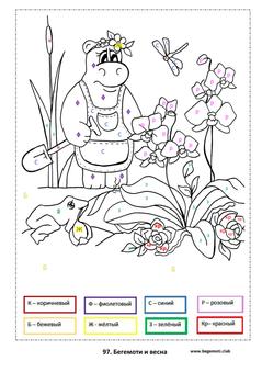 97.  Бегемоти и весна.png