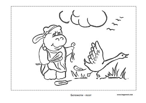 Бегемоти - поэт.png
