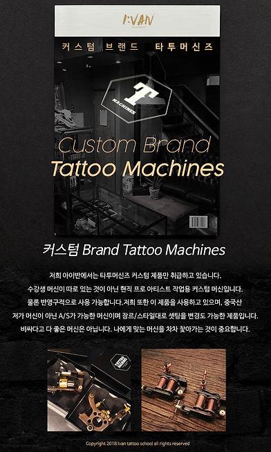 tattoomachines1.jpg