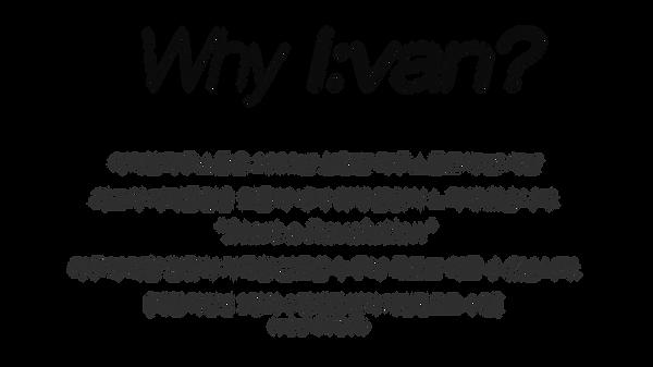 whyivan_200709.png