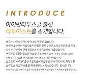 INTRODUCE_mobile_new.jpg