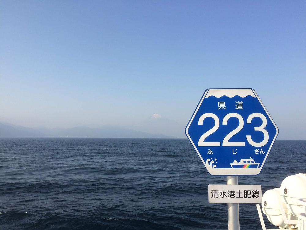 家族旅行で駿河湾を渡る