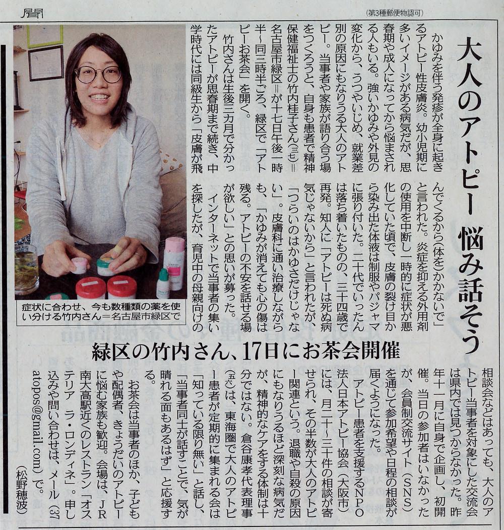 中日新聞3月14日朝刊愛知県内版