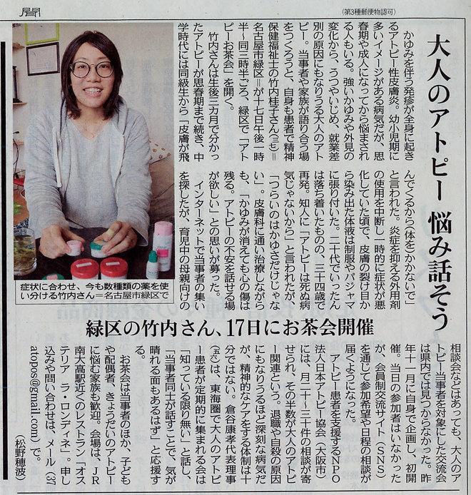 中日新聞2019年3月14日朝刊