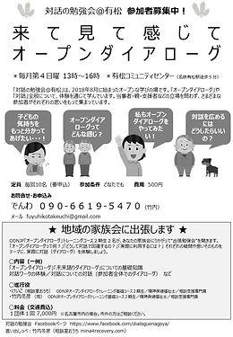 家族会向け勉強会案内2.jpg