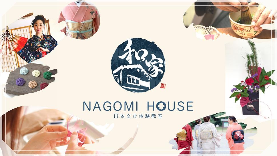 nagomihouseSEO.png