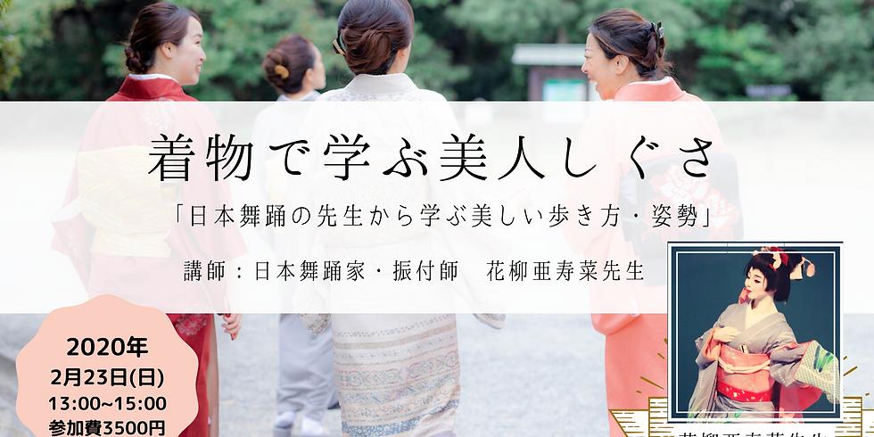 日本舞踊の先生から学ぶ「着物で美人しぐさ」