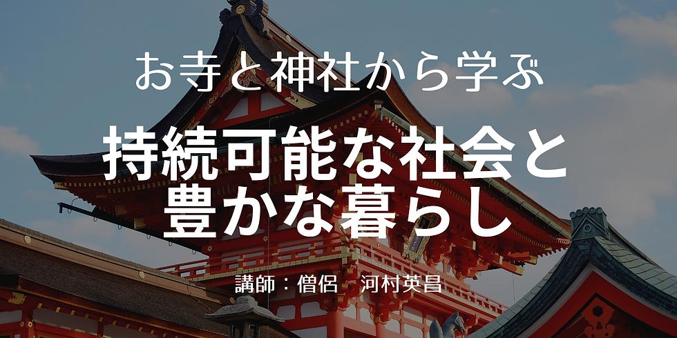 日本での仏教の始まりって何?神社とお寺の関係性は!?
