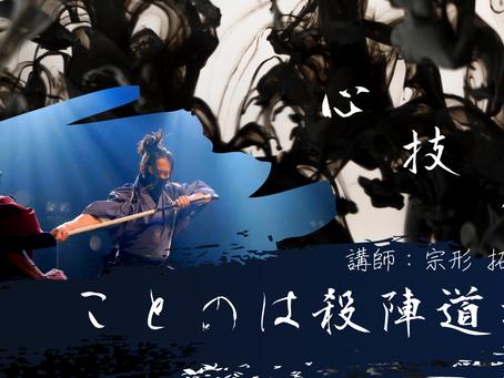 武・舞・演で魅せる殺陣!宗形講師の殺陣道場をオンラインでも配信します!!