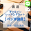 Thumbnail: ペン字通信講座!二週間で3回の添削、空き時間で美文字レッスン!